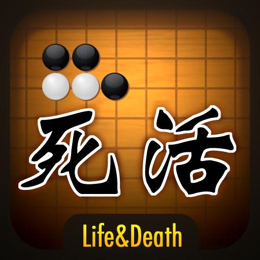 囲碁 死活 300題