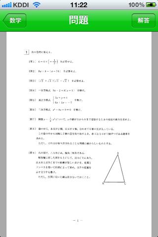 東京都 公立高等学校入学試験問題集のおすすめ画像3