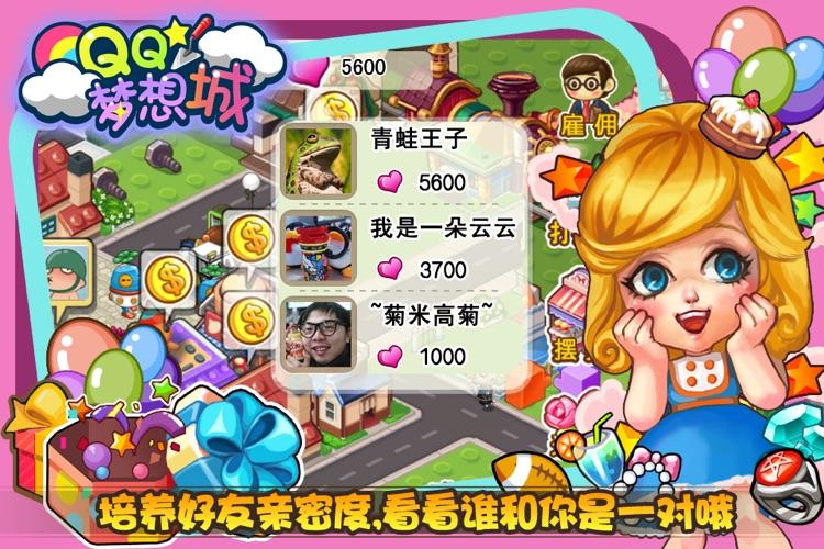 QQ梦想城 screenshot-3