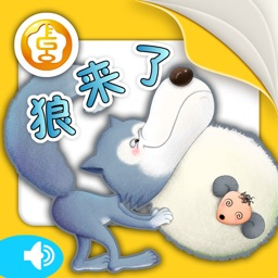 The Wolf Came-(Animation + Picture book)-黄金教育