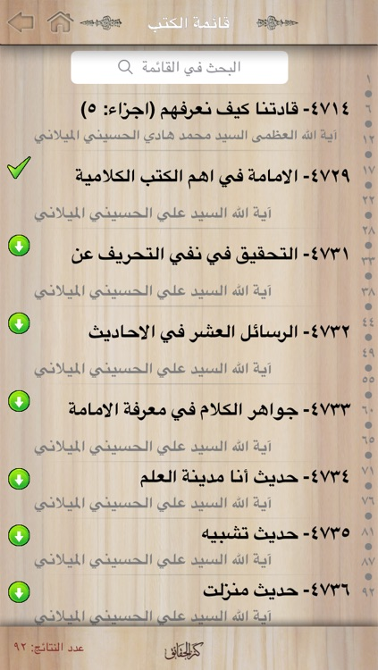 Kanz alHaqaeq screenshot-2