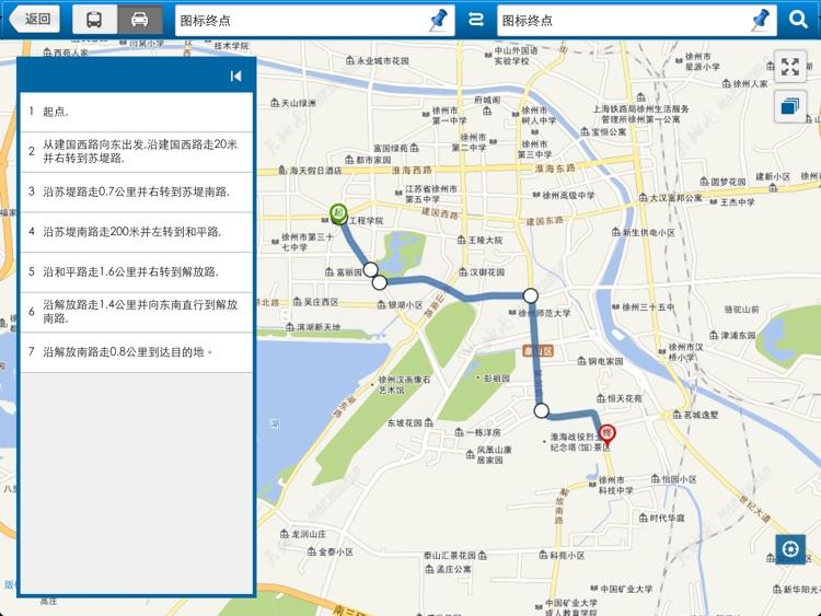 天地图·徐州 screenshot-4