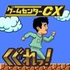 【ゲームセンターCX】くぐれっ! iPhone