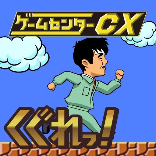 【ゲームセンターCX】くぐれっ!