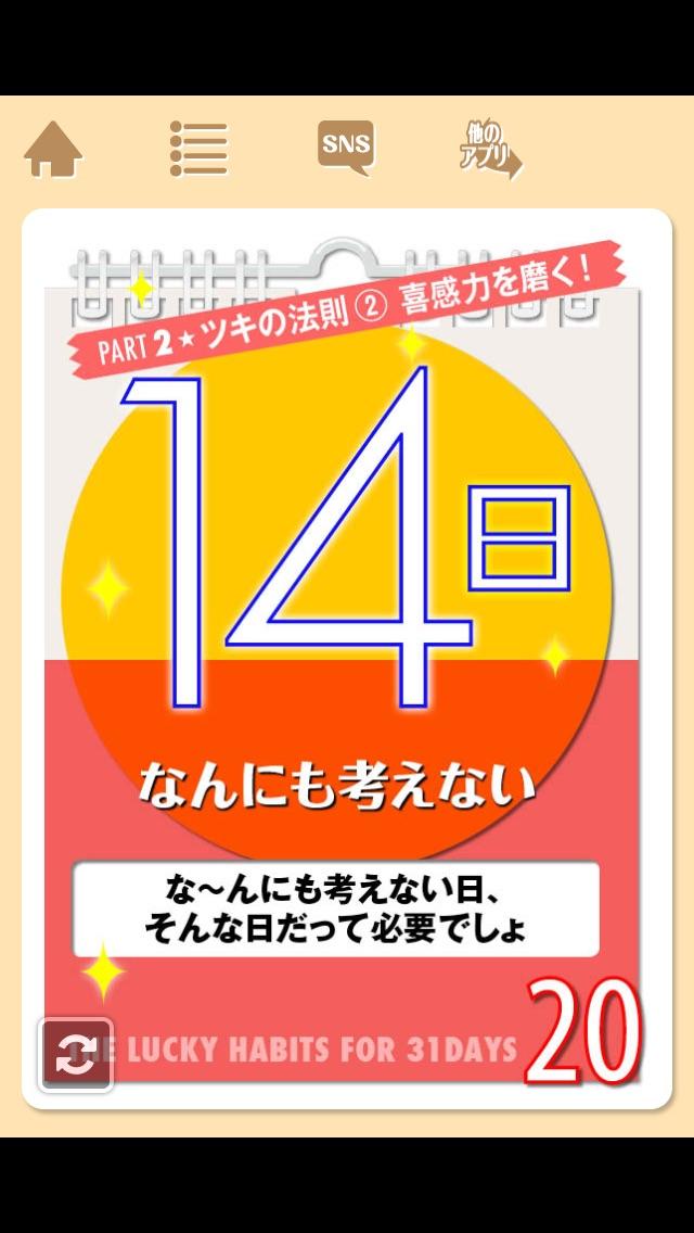 31日の習慣 ツキと幸運がやってくる! screenshot1