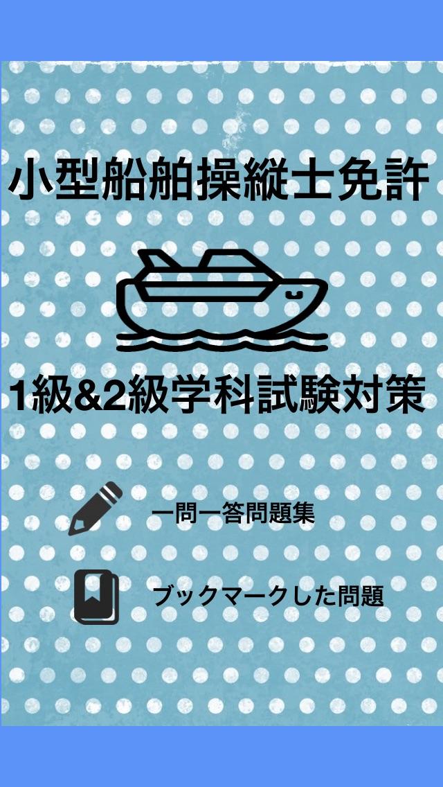 小型船舶操縦士免許試験 一問一答のおすすめ画像4
