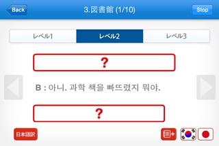 繰り返し聞くだけで話せるようになる韓国語のおすすめ画像3