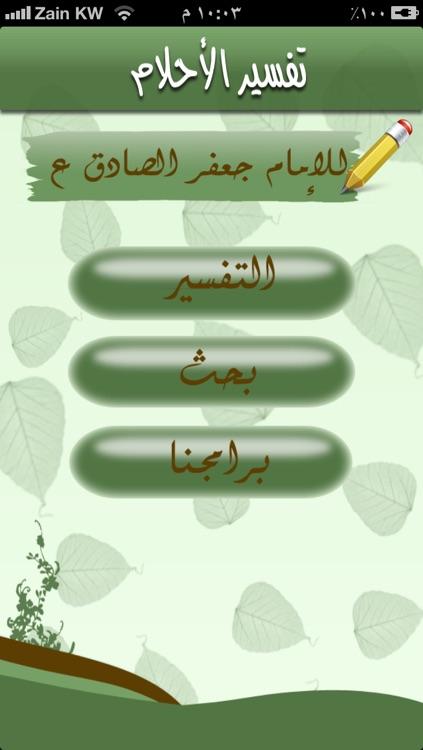 تفسير الأحلام للإمام جعفر الصادق ع