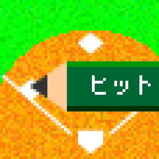えんぴつ野球