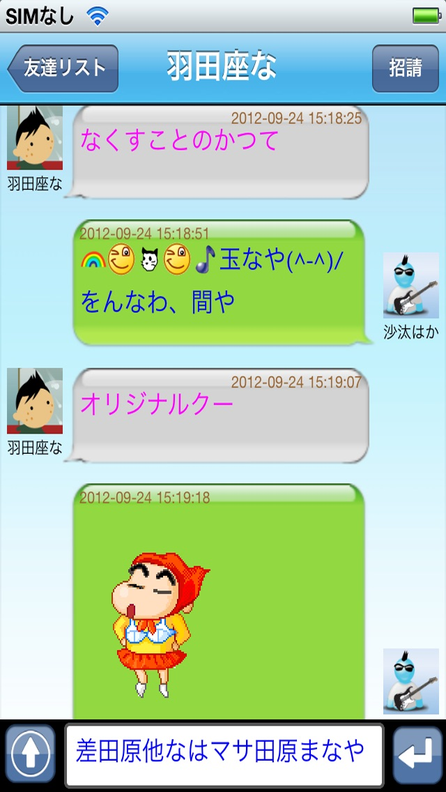 Live Messenger Pro screenshot1