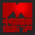 中国煤炭信息门户 icon