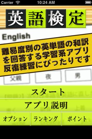 英語検定のおすすめ画像1
