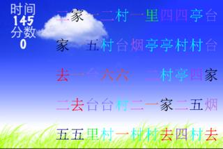 Screenshot #2 pour 玩游戏学汉字 第1集