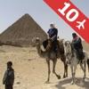 エジプトの観光地ベスト10ー最高の観光地を紹介するトラベルガイド