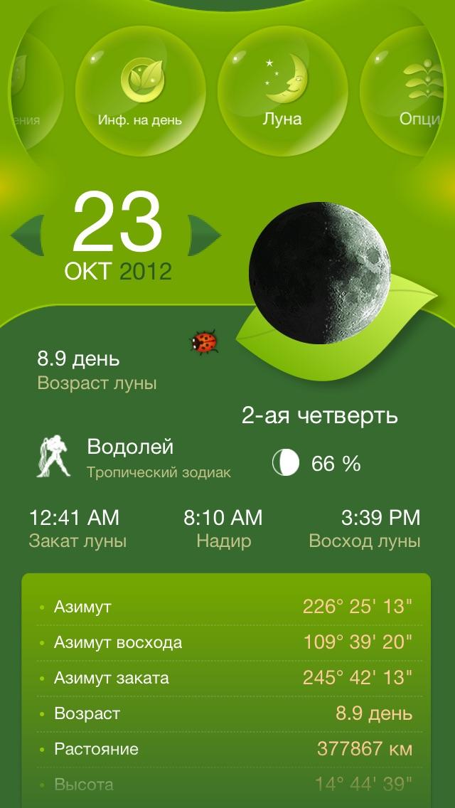 Садоводство и Луна - Лунный Календарь для Садоводов и Огородников Скриншоты4