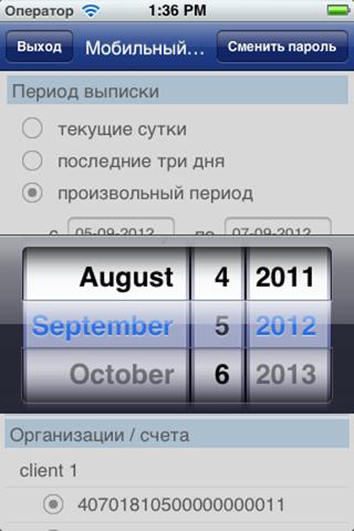 MobileClientVTBСкриншоты 2