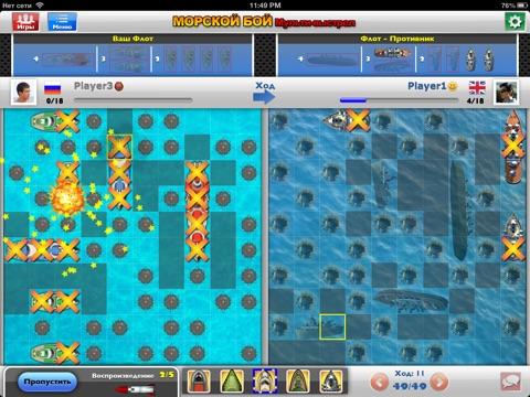 Морской Бой Мульти-выстрел для iPad