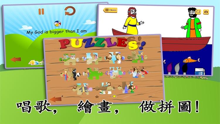 耶穌的撼動奇跡專業版:透過孩子的聖經故事、繪畫,遊戲來認識神! screenshot-3