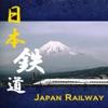 日本鉄道 Japan Railway