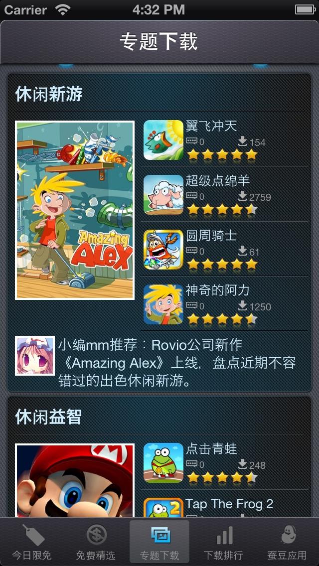 爱游戏:限时免费、免费游戏、热门游戏精选下载 Screenshot
