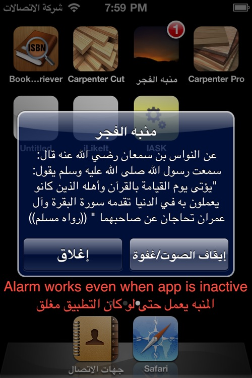 "منبه صلاة الفجر Fajr Alarm - Year round Dawn time calculator and muslim prayer clock for the ""four seasons"" screenshot-4"