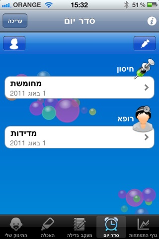 מעקב גדילה לתינוק Lite Screenshot 4