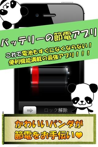 サクサク充電! for iPhoneのスクリーンショット2