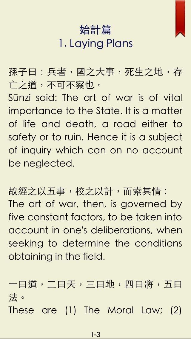 Art of War 孫子兵法Screenshot of 4