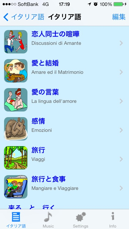 中国語を話す - Talking Japanese to Chinese Translator and Phrasebook screenshot-3