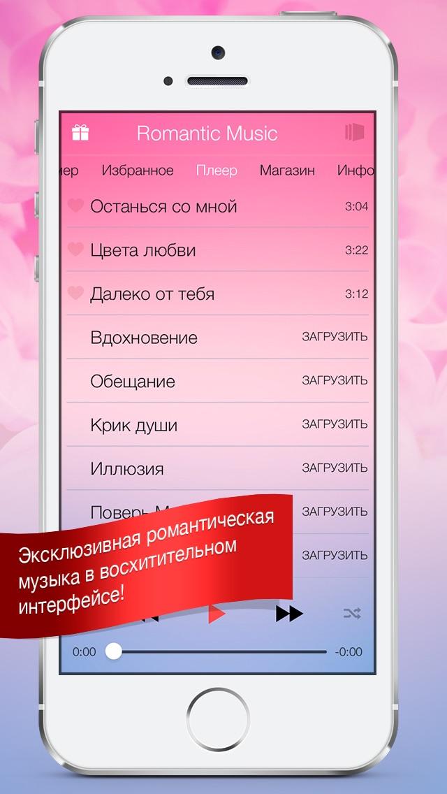 Романтическая Музыка ( Издание ко Дню Влюбленных ) Скриншоты3