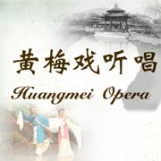 黄梅戏听唱-Huangmei Opera Set,名家名段124首