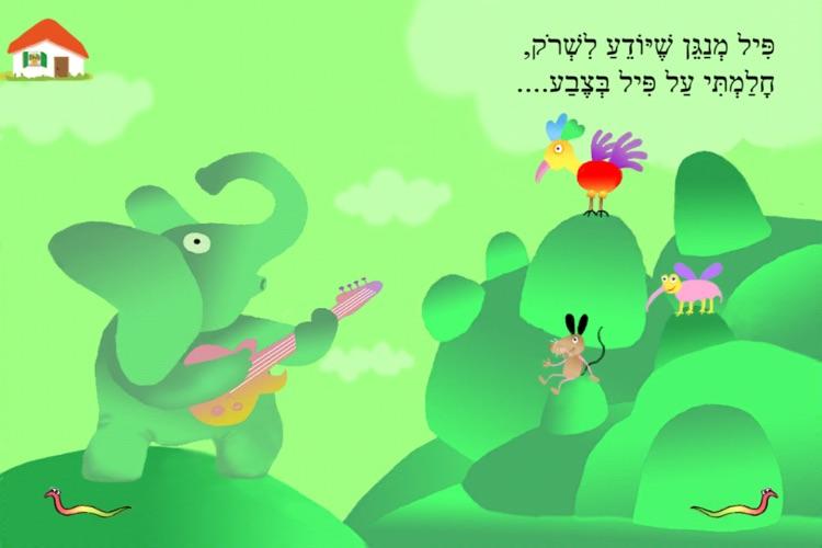 פילים בכל הצבעים – עברית לילדים