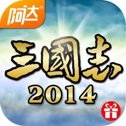 三国志2014(阿达三国志)礼包版