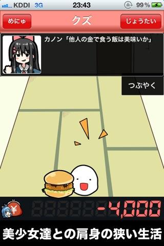 ニート育成セットスクリーンショット1