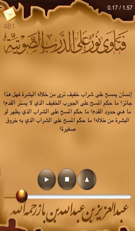 فتاوى نور على الدرب الصوتية screenshot-3