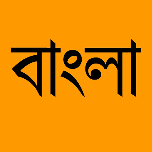 Bengali Keyboard iOS App
