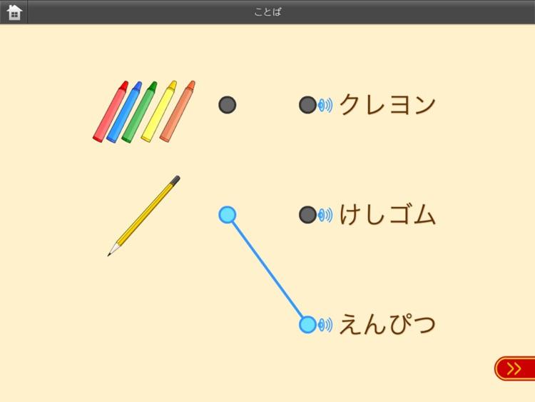 こども脳機能バランサー for iPad screenshot-3