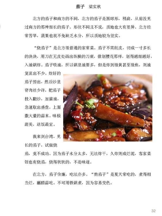 舌尖上的中国(典藏版)HD screenshot-3