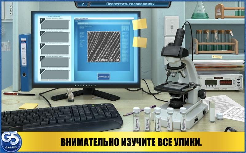 Департамент особых расследований: Обрученные со Смертью скриншот программы 4