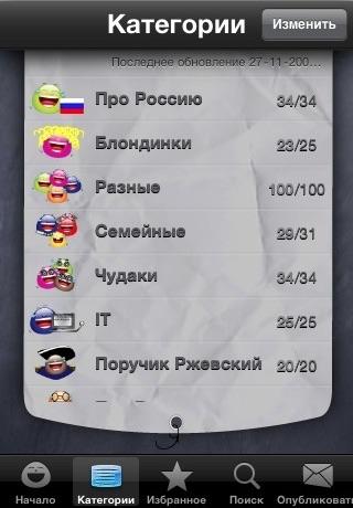 ЮМОР ЛИТЕ Скриншоты5