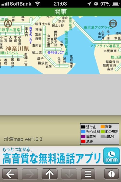 渋滞map for iOS4 screenshot-3
