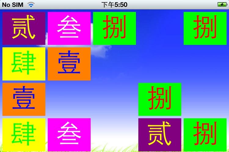 Learning Amount capitalized screenshot-4