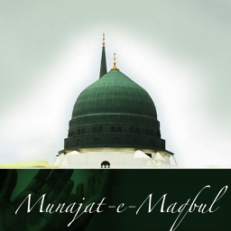 Munajat e Maqbul in  Engish and Arabic