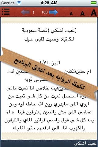 روايات : اكبر مكتبة روايات عاميه وعربيه screenshot-5