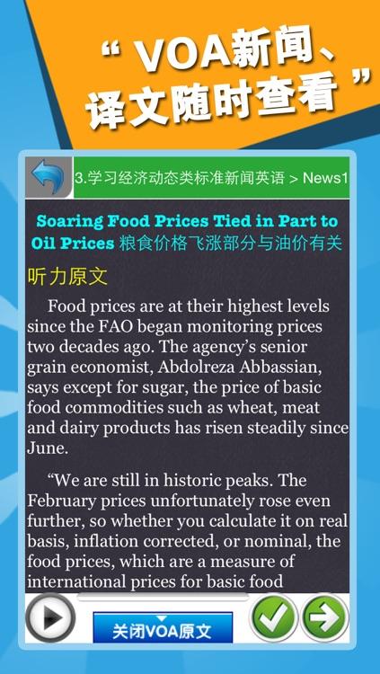 21天听懂VOA社会新闻 screenshot-3