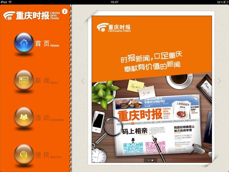 重庆时报iPad