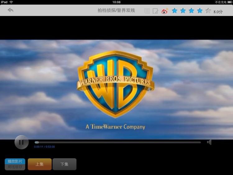 Vgo HD 高清影视 screenshot-3