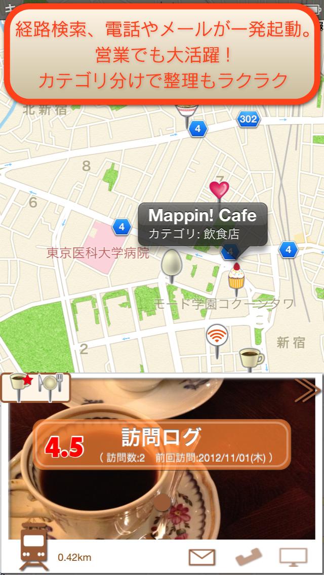 Mappin!- GMapにカンタン切替出来る地図! お店や営業先など、地図上にピンを立て自分のための場所リストを作ろう。 ScreenShot1