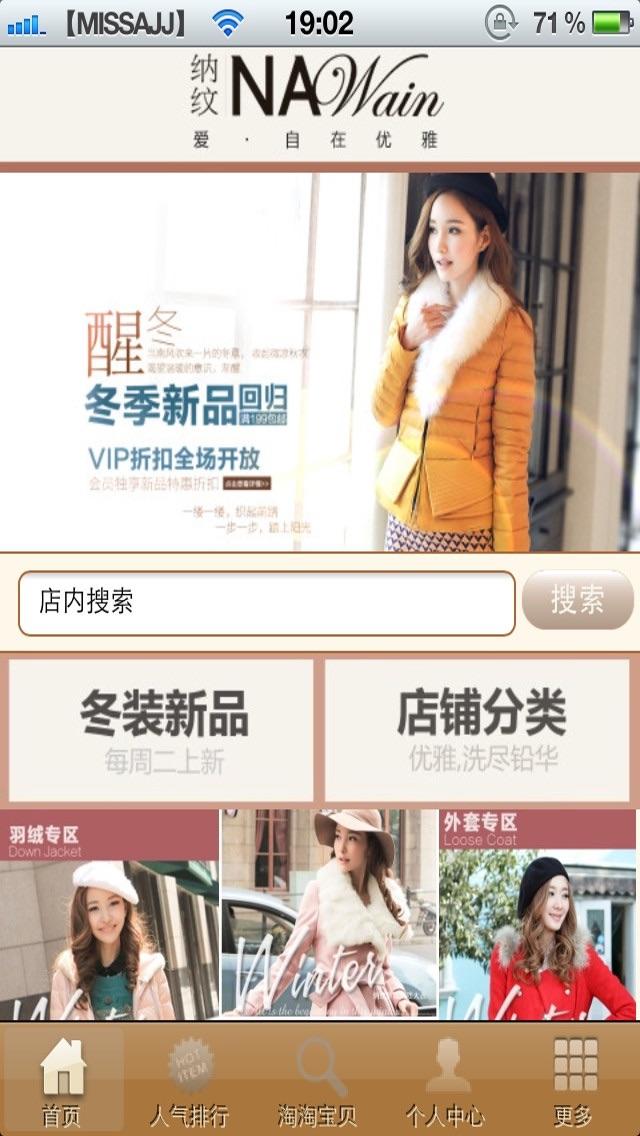纳纹服饰旗舰-蘑菇街美丽说人气女装潮流时尚逛街工具内置浏览器支持二维码旺旺QQ腾讯微信新浪微博购物 Screenshot