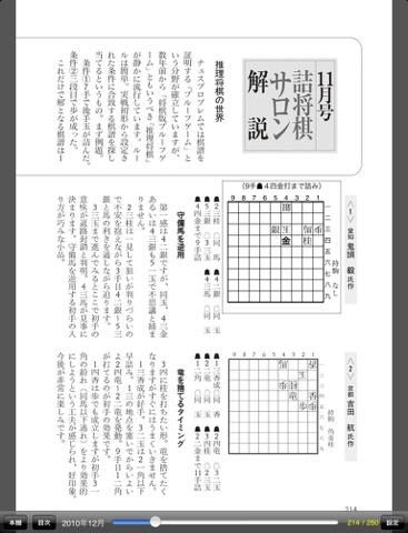 将棋世界のおすすめ画像4